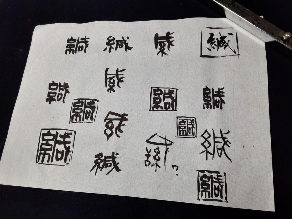 検字のあと。楷書の「緘」の面影が伺える書体を選びました。