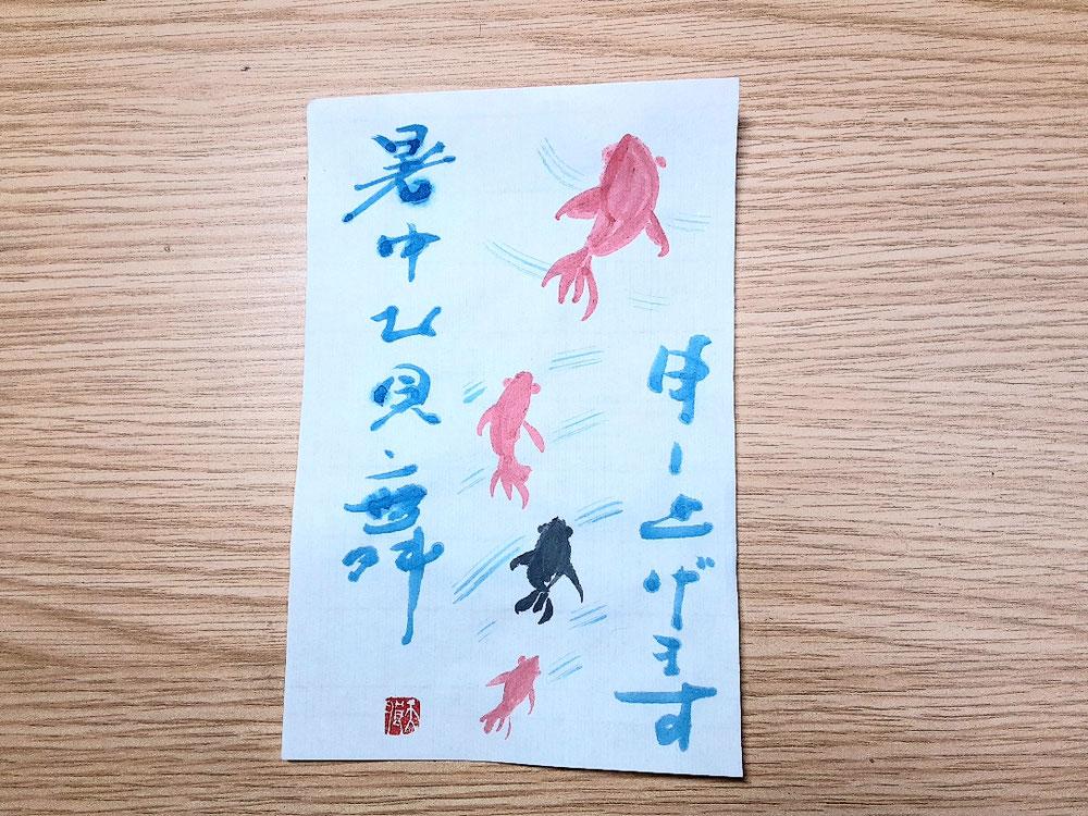 金魚はやや難しいかも。「すっとぼけた」雰囲気の字を書いてみました。