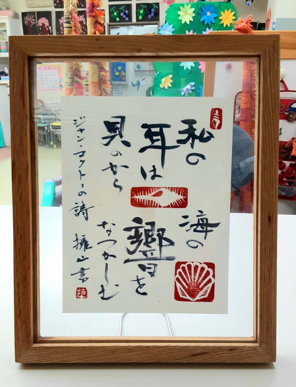 作品「貝」。天朗庵入口の作品を元に、写真の2Lサイズに縮小しました。