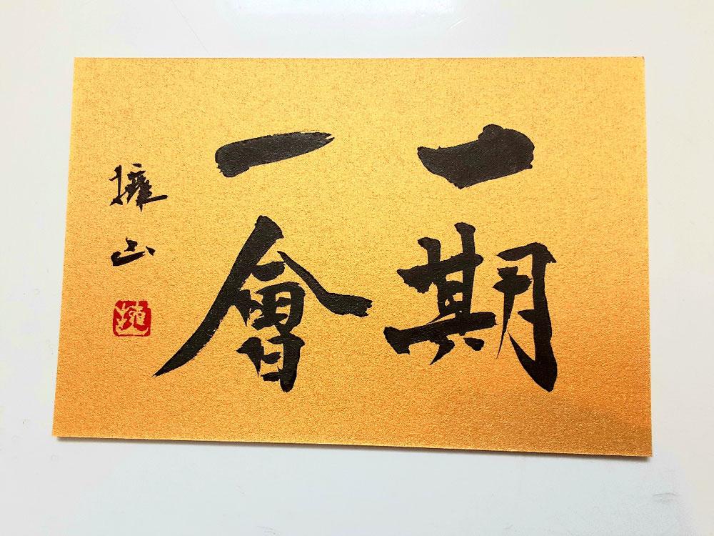 「擁山」の雅号印を使った作品。葉書サイズです。