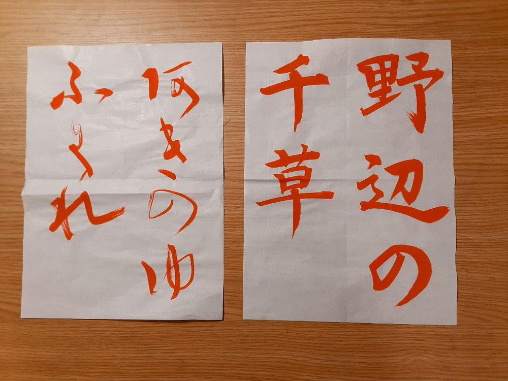 半紙の手本「野辺の千草」「あ(阿)きのゆうくれ」