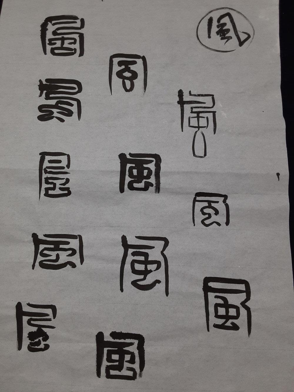 「風」の篆書。色々な字体があります。