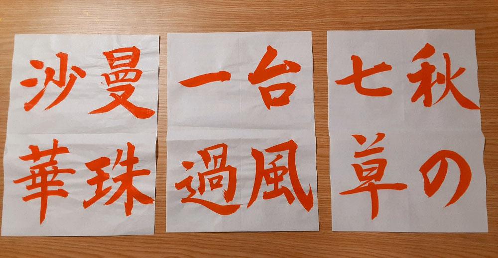 半紙の手本「曼珠沙華」「台風一過」「秋の七草」