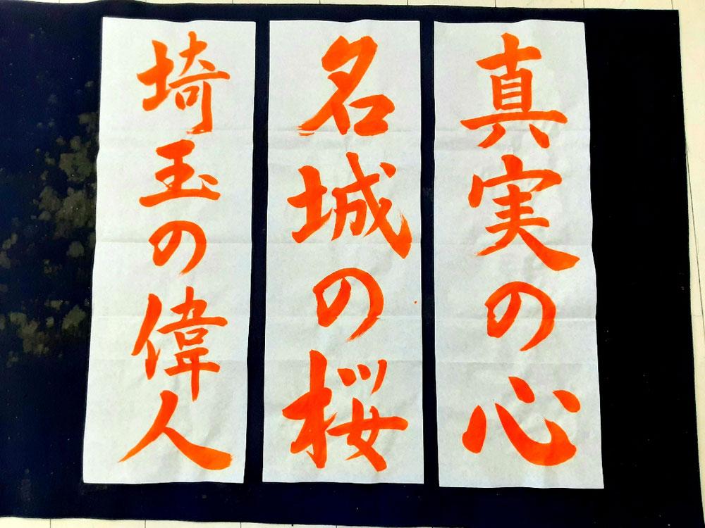中1「真実のこころ」、中2「名城の桜」、中3「埼玉の偉人」