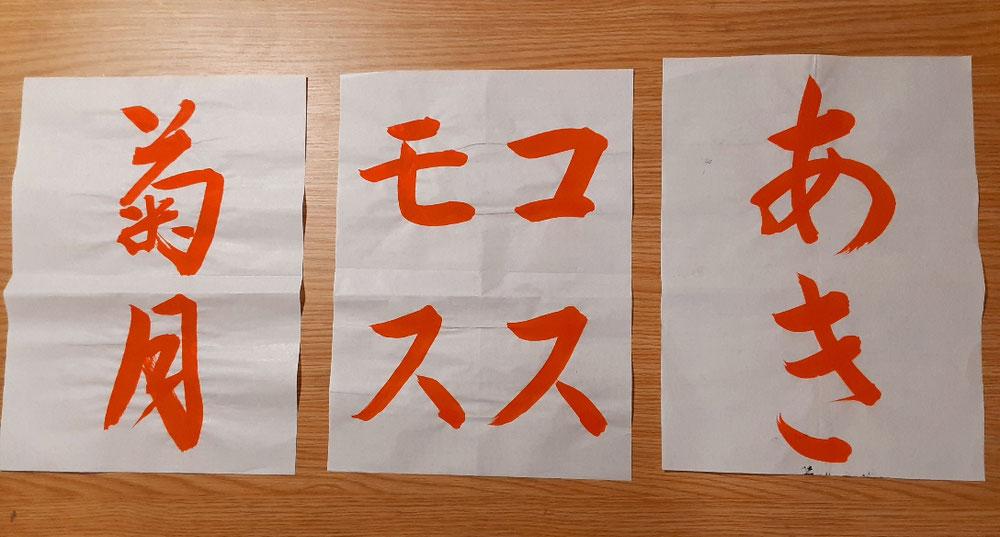 半紙の手本「菊月」「コスモス」「あき」