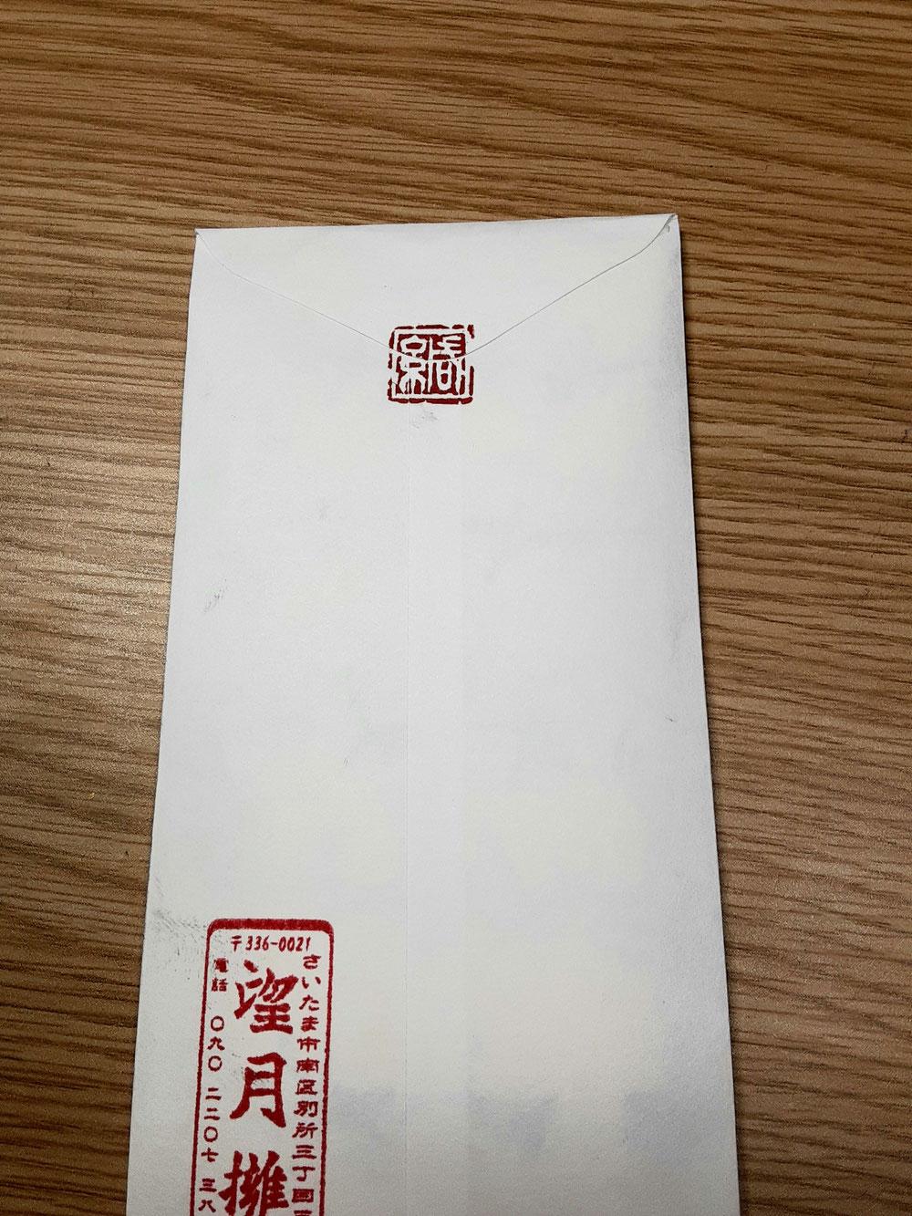 封筒に押したところ。サイズ感も悪くなさそうで、安心しました。