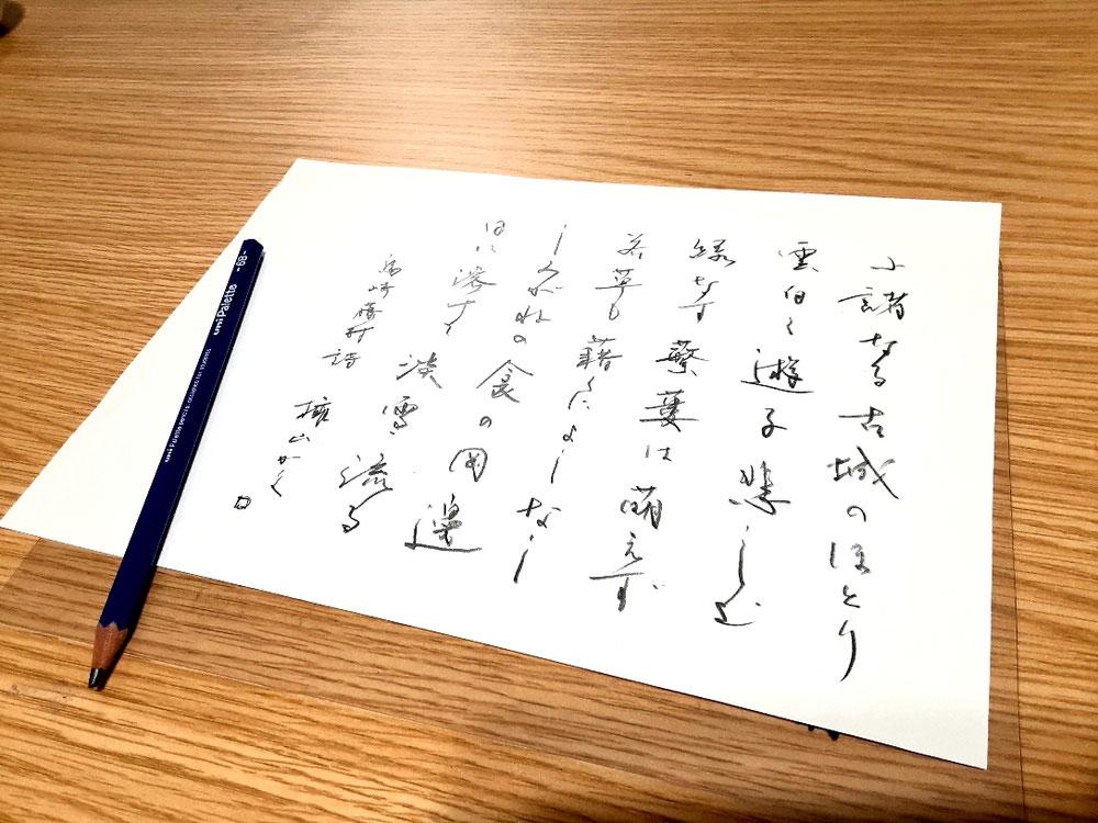 島崎藤村の「千曲川旅情の歌」を落書き