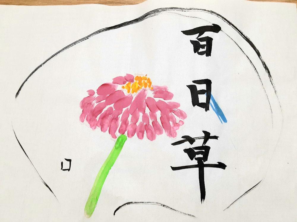 百日草を描きたい子がいたのでつくった見本です。見本より上手に描いてくれていました。
