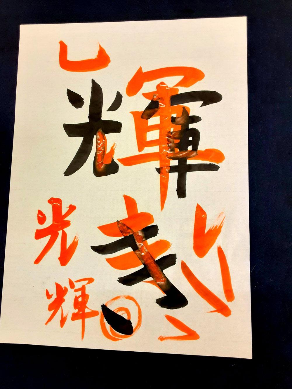 小3の長男の作品。このくらいの学年の子は難しい漢字が大好き。
