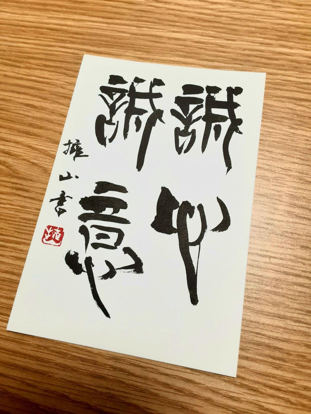 「誠心誠意」篆書