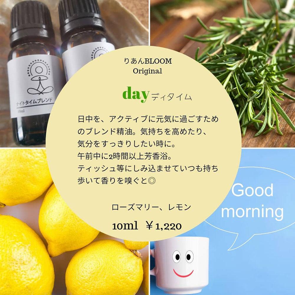 認知症予防aromaエッセンス 集中力アップ
