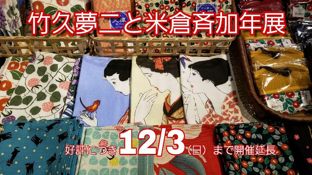 「竹久夢二と米倉斉加年展」が好評につき12月3日(日)まで開催延長いたします。ぜひお越しください‼