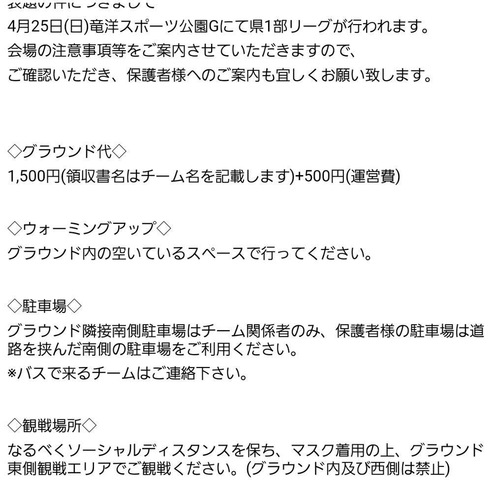 4/25(日)竜洋グランドの注意事項