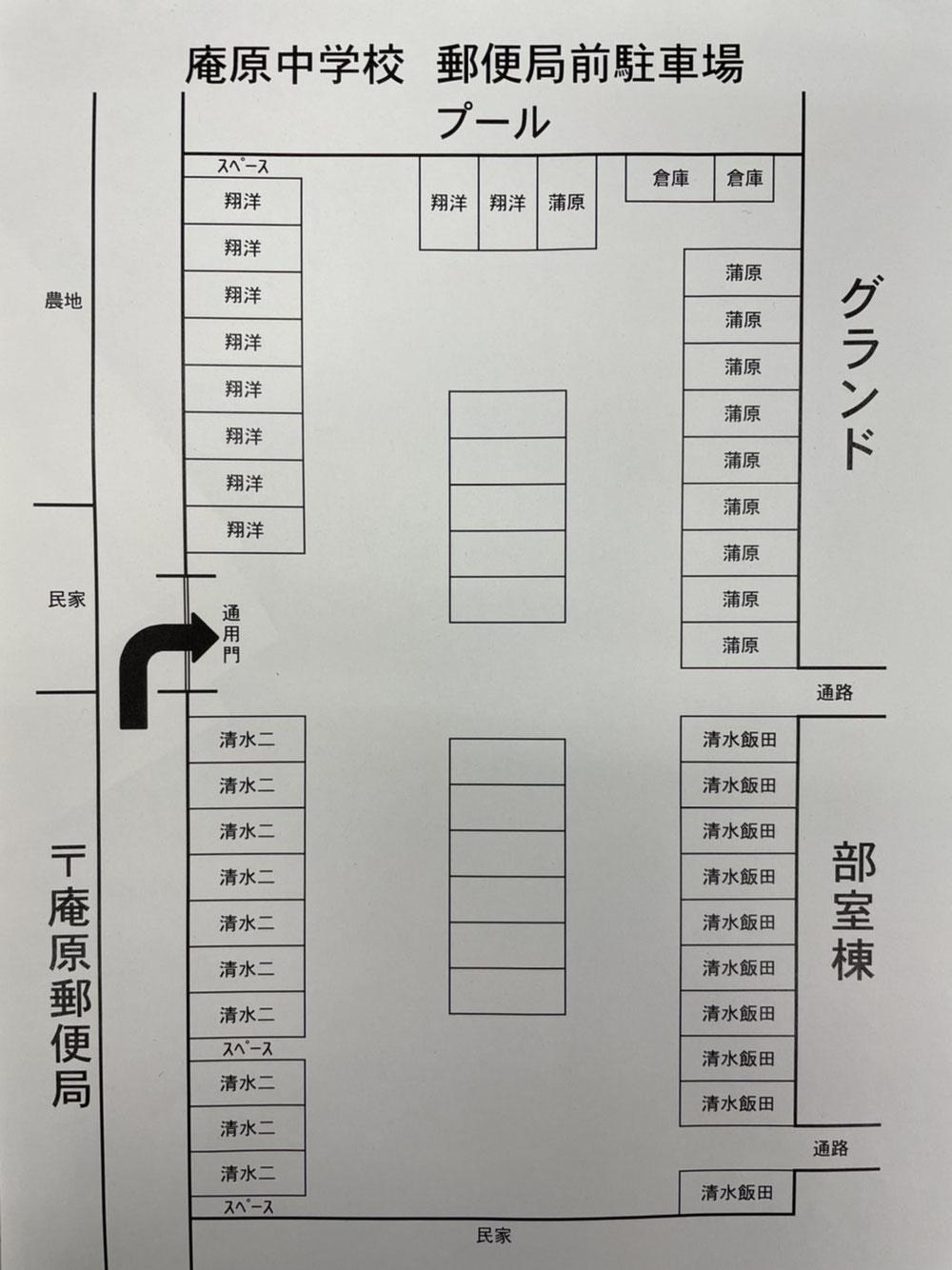 4/18(日)清水庵原中G駐車場