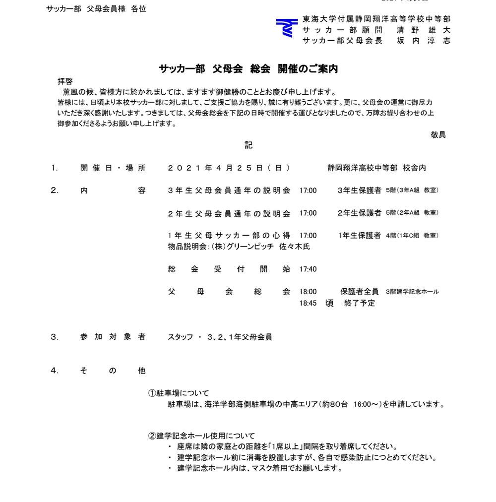 父母総会案内 (各学年LINE連絡網より連絡済み)