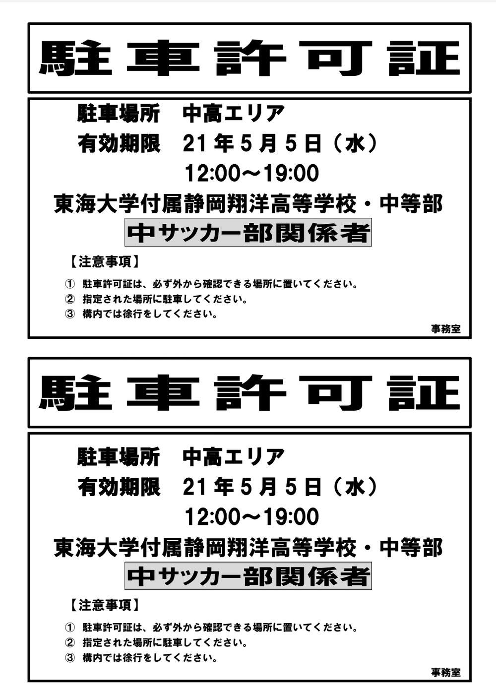 5/5駐車許可証【必ず車に置いてください】