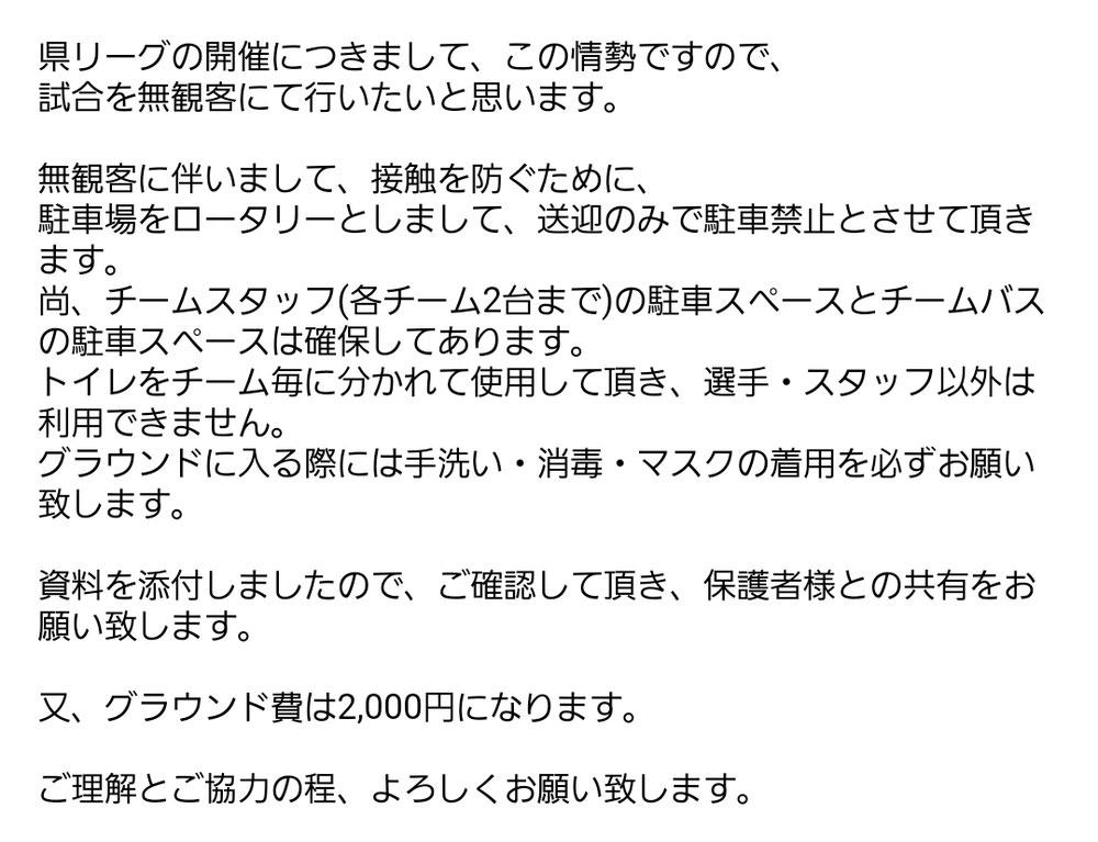 【無観客】4/11(日)県リーグ@上大之郷グランド