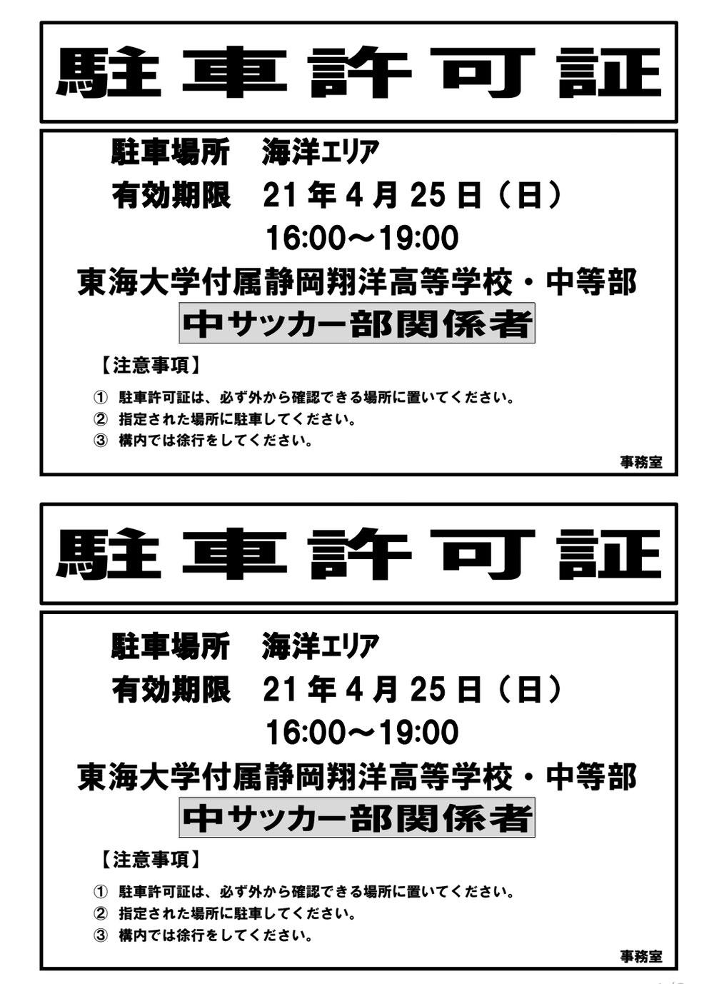 4/25駐車許可証【プリントアウトし、室内フロント部分に置いてください】