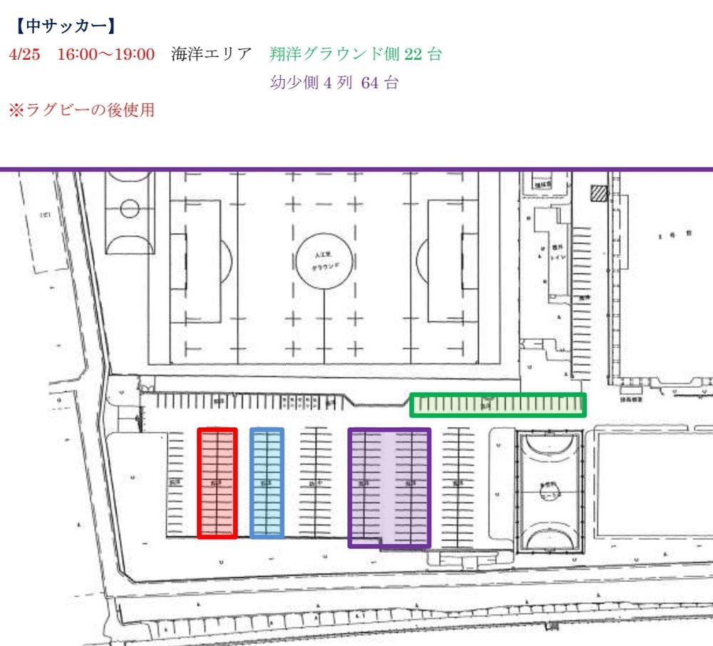 4/25駐車指定エリア【緑、紫部分】