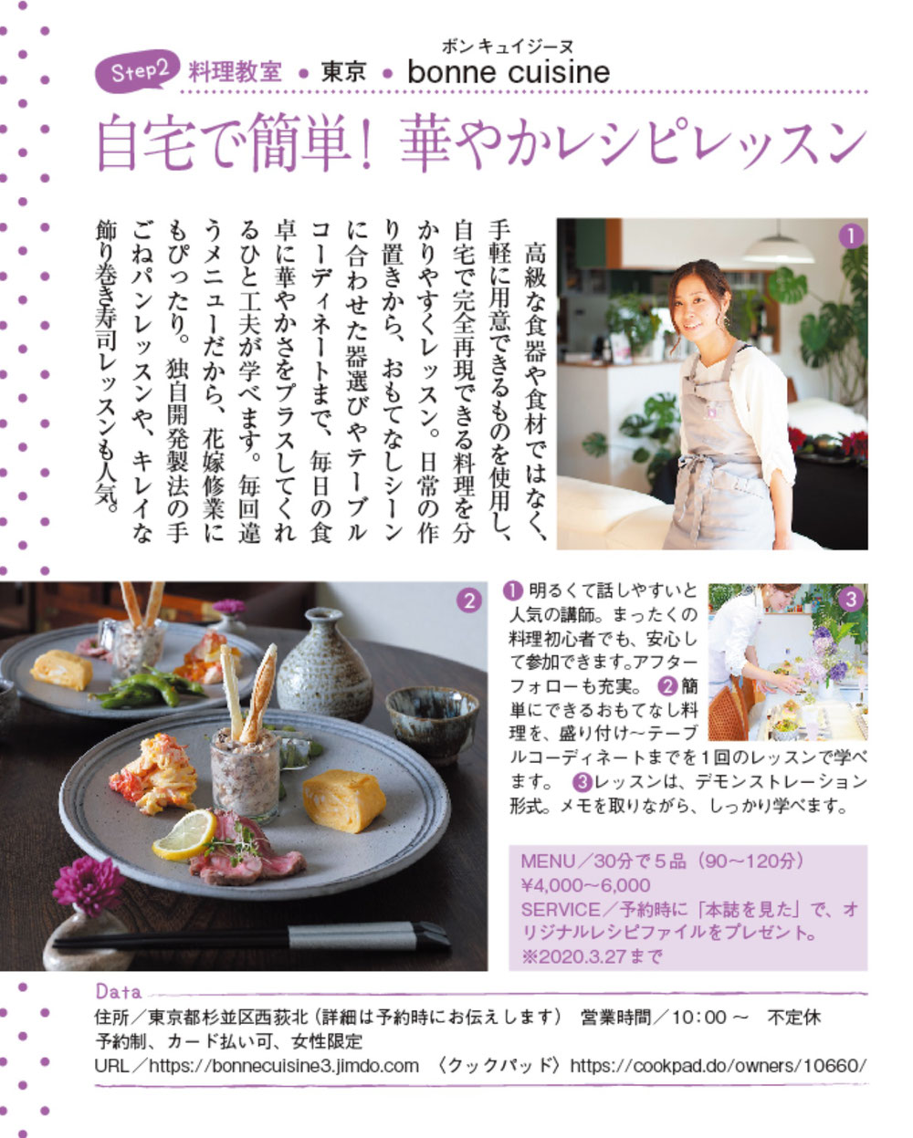 CLASSY5月号 bonnecuisine