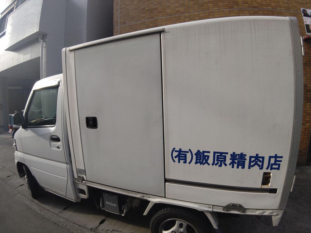 総合食肉卸として横浜市保育園、神奈川県養護学校、老人ホーム、近隣飲食店様への毎日配送を行っております。