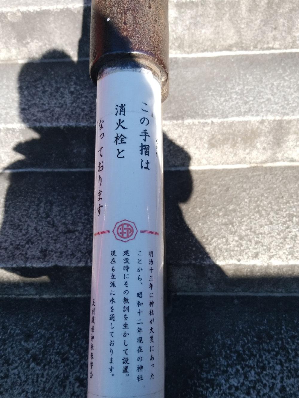 階段の手すりは消火栓
