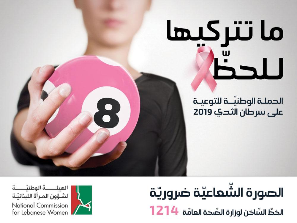 تحث الهيئة النساء على اتّباع نمط حياة صحّي باعتماد نظام غذائي سليم
