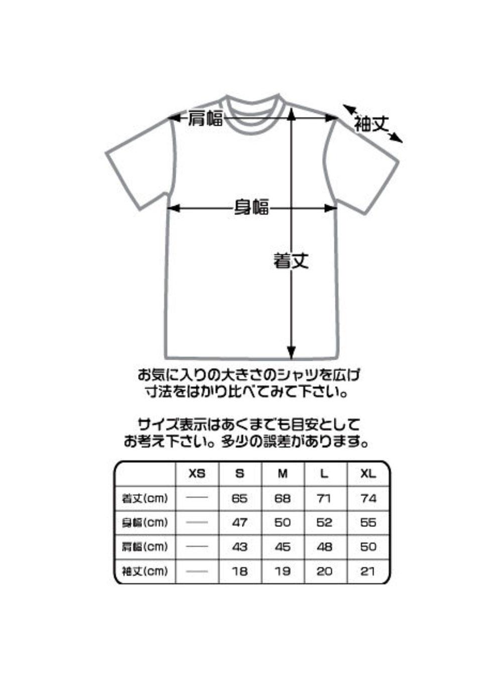 ワンダフルワンフィールド公式ティシャツサイズ表