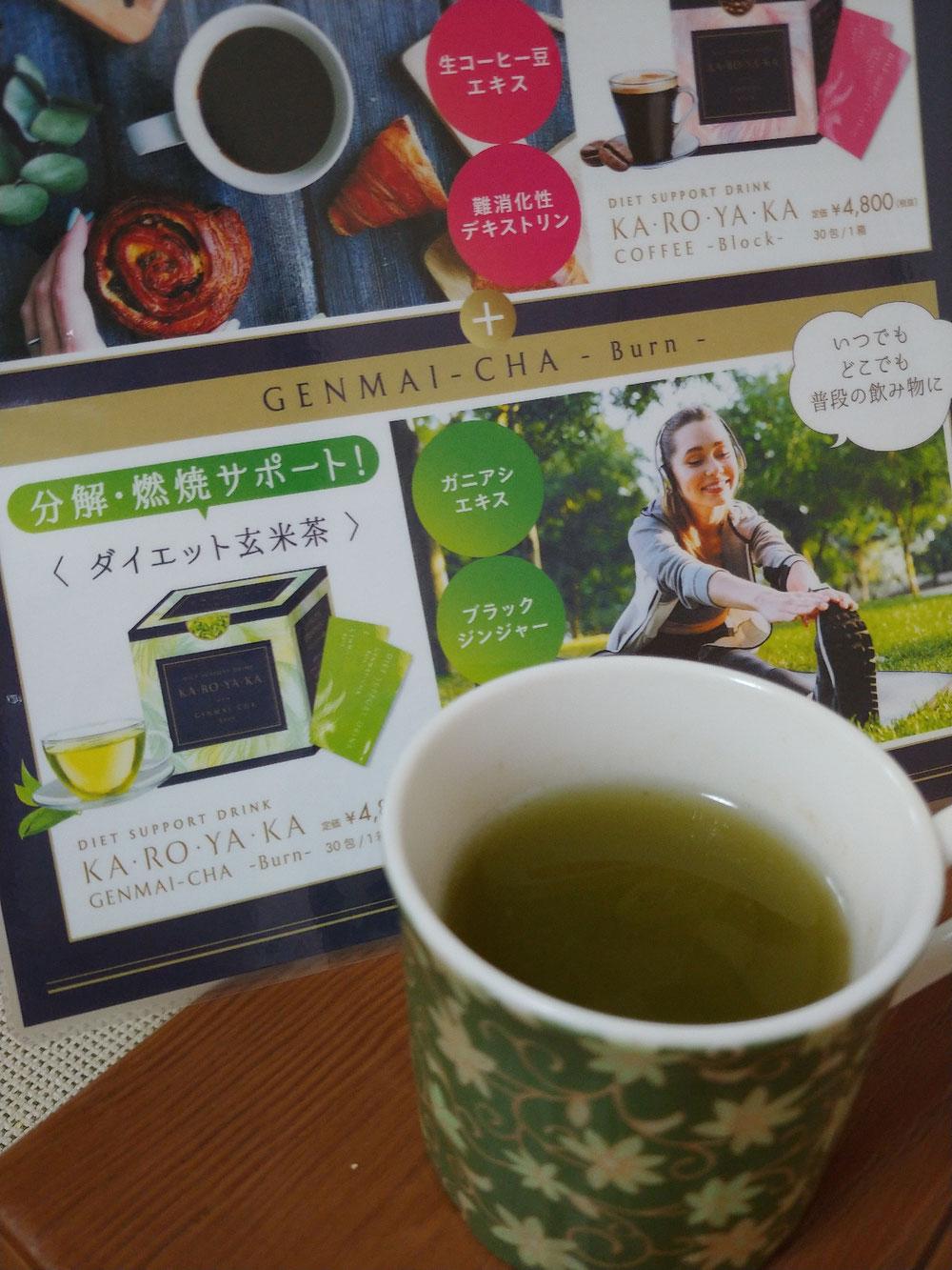 ダイエットコーヒー ダイエット玄米茶
