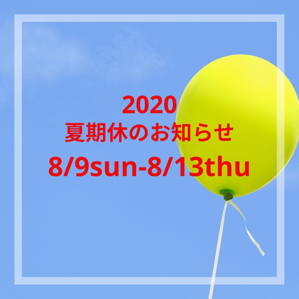 夏期休業暇 2020