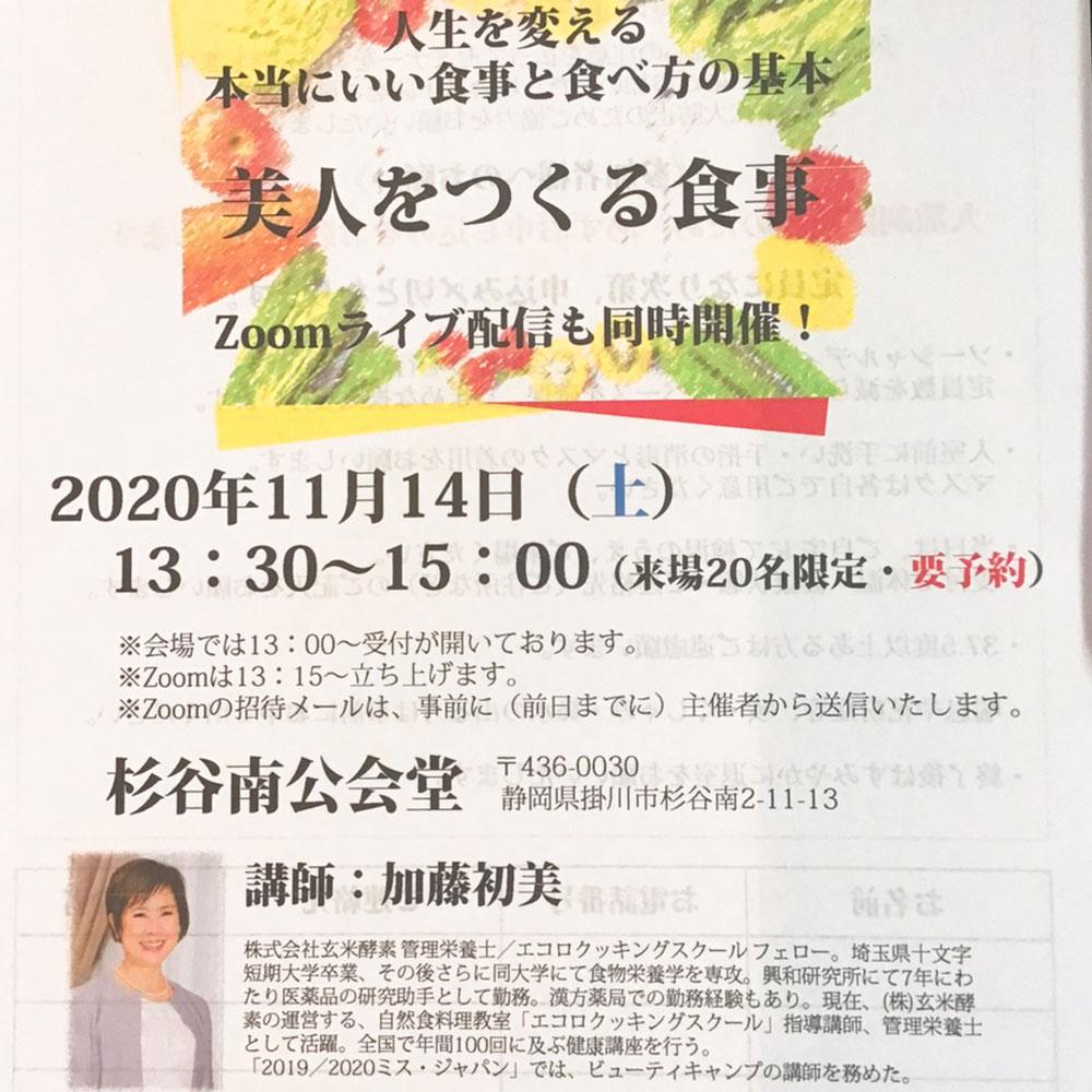 加藤初美 ミスジャパン ビューティーキャンプ講師