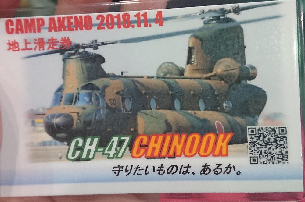 航空祭でCH-47 CHINOOKの地上滑走券