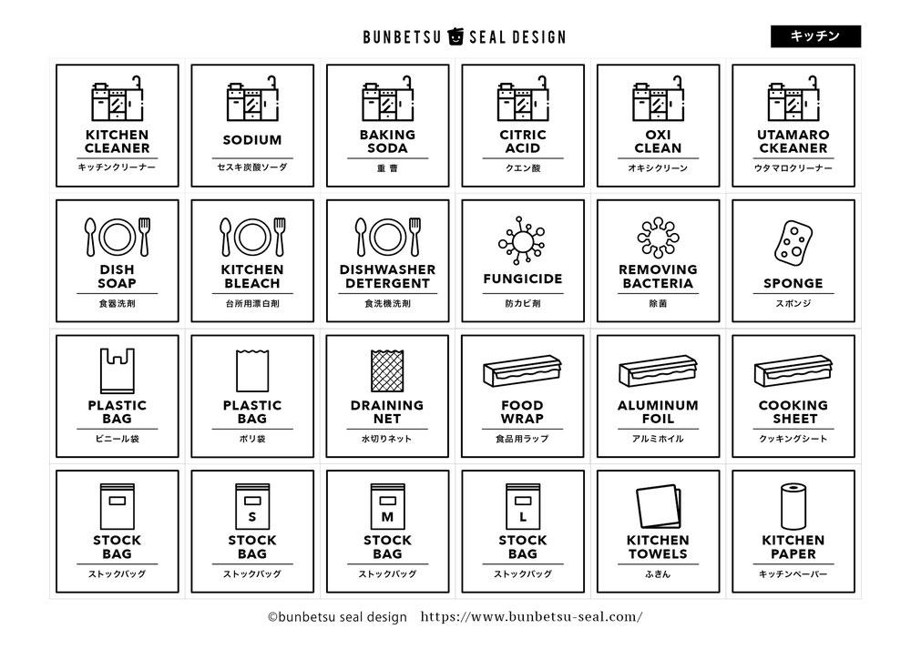 無料素材 無料ダウンロード 分別シールデザイン 整理整頓 収納ラベル 詰め替えラベル キッチン収納 キッチン掃除 収納アイデア