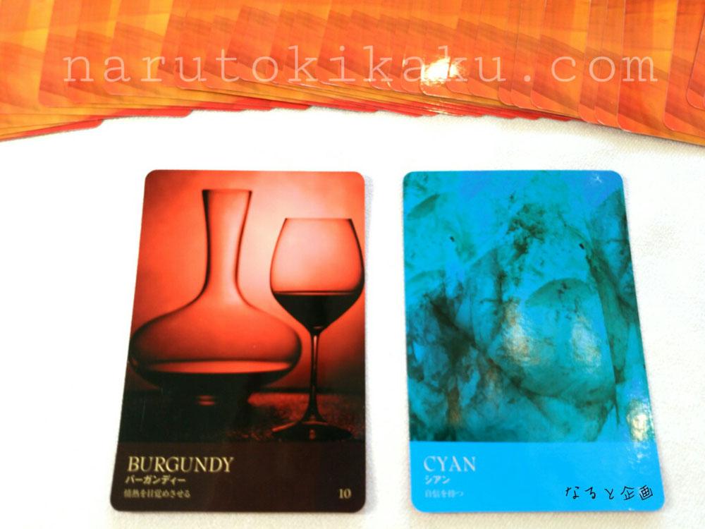 カラーカード『シアン』+『バーガンディー』