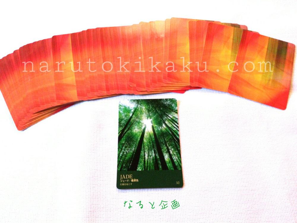 カラーカード ジェード/翡翠色
