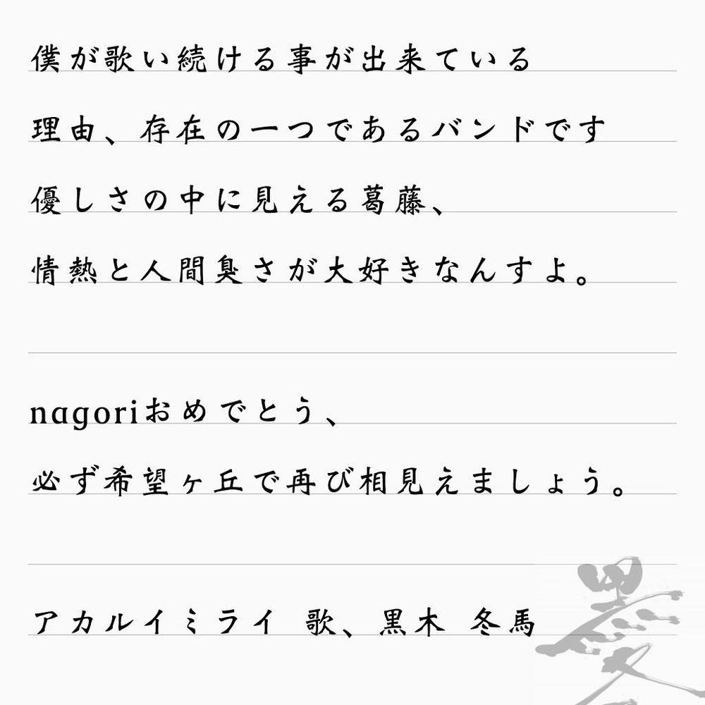 黒木冬馬【アカルイミライ】