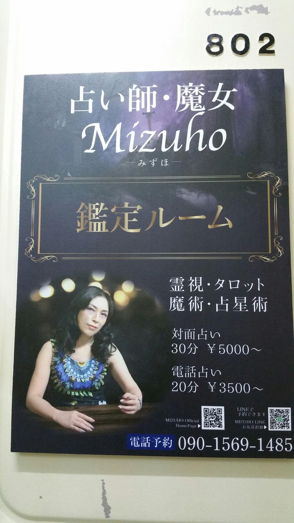 Mizuho鑑定ルーム
