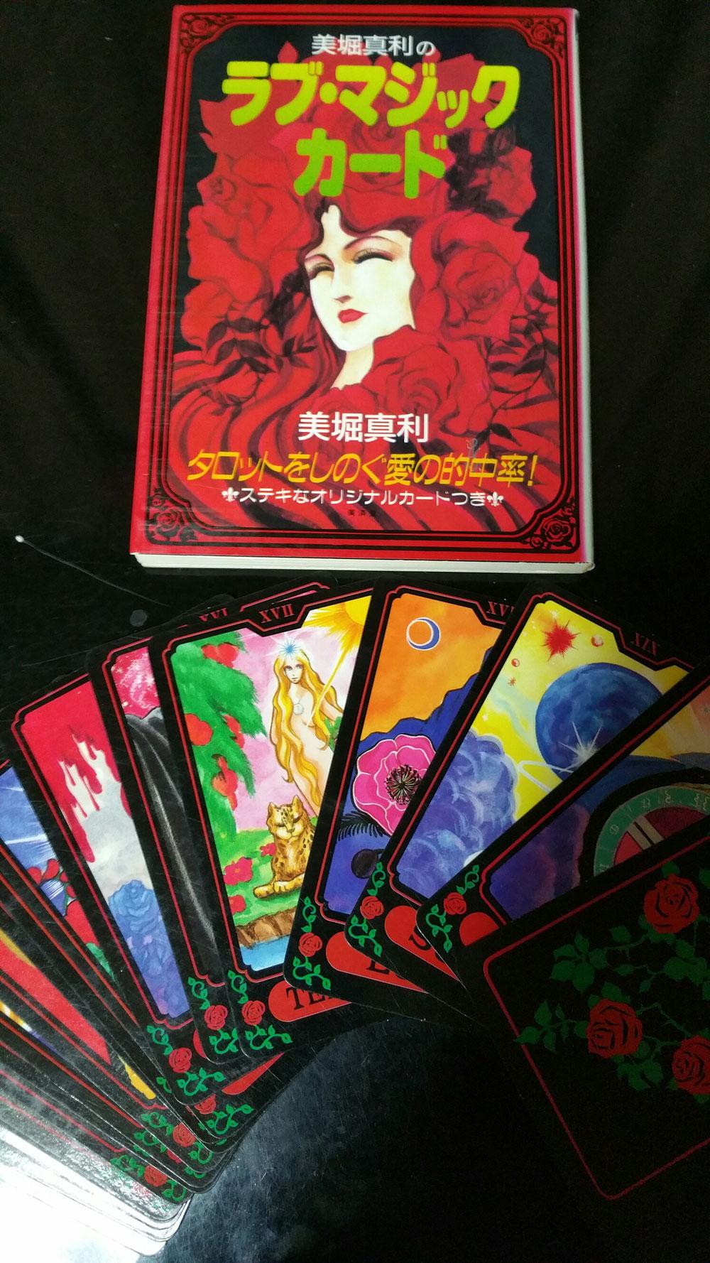 ラブ・マジックカード