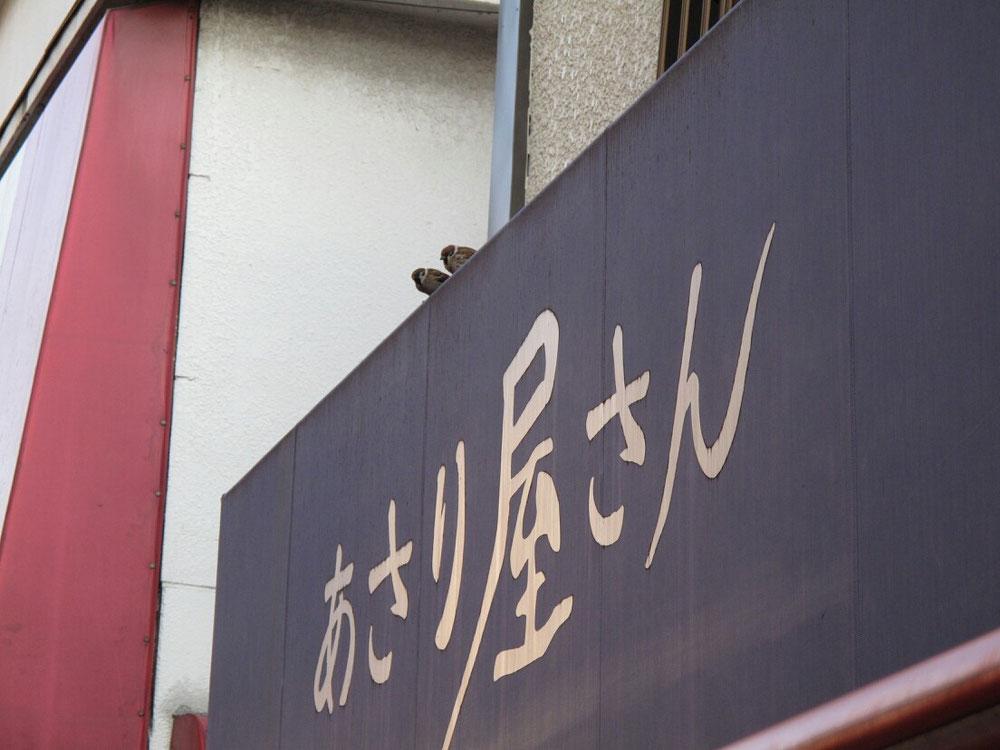 ◆砂町商店街(東京)