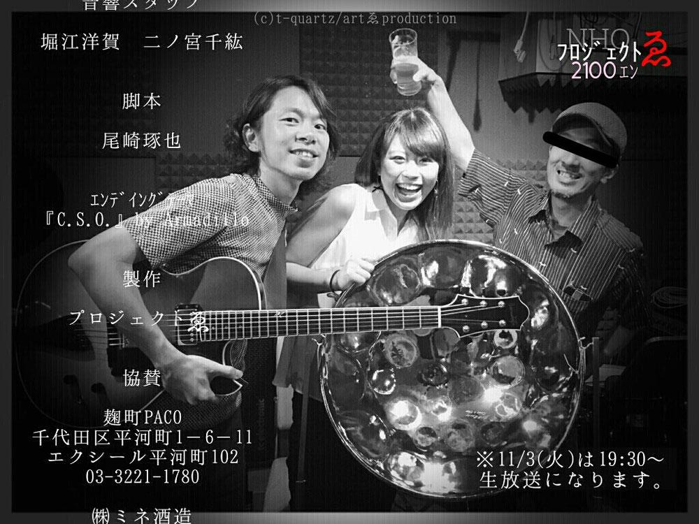 (デザイン:秋川猛禽/提供:お客様)