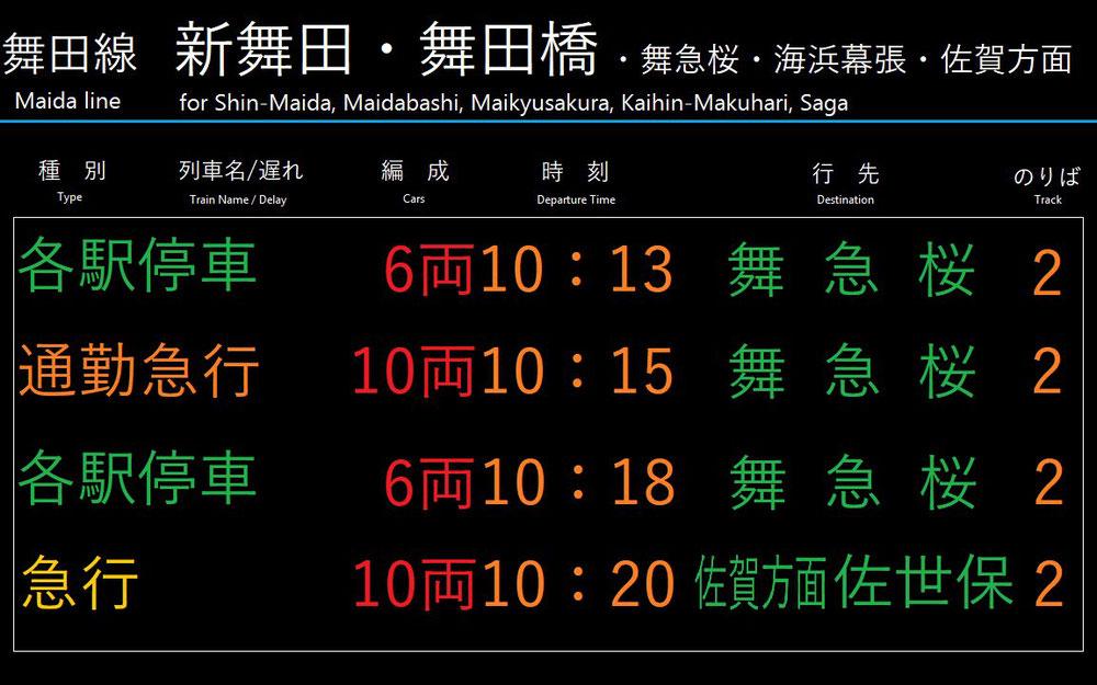 舞田駅2番線の3色LED発車標