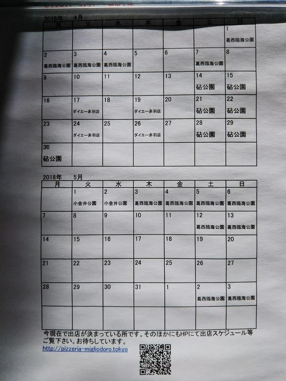 キッチンカーの予定表