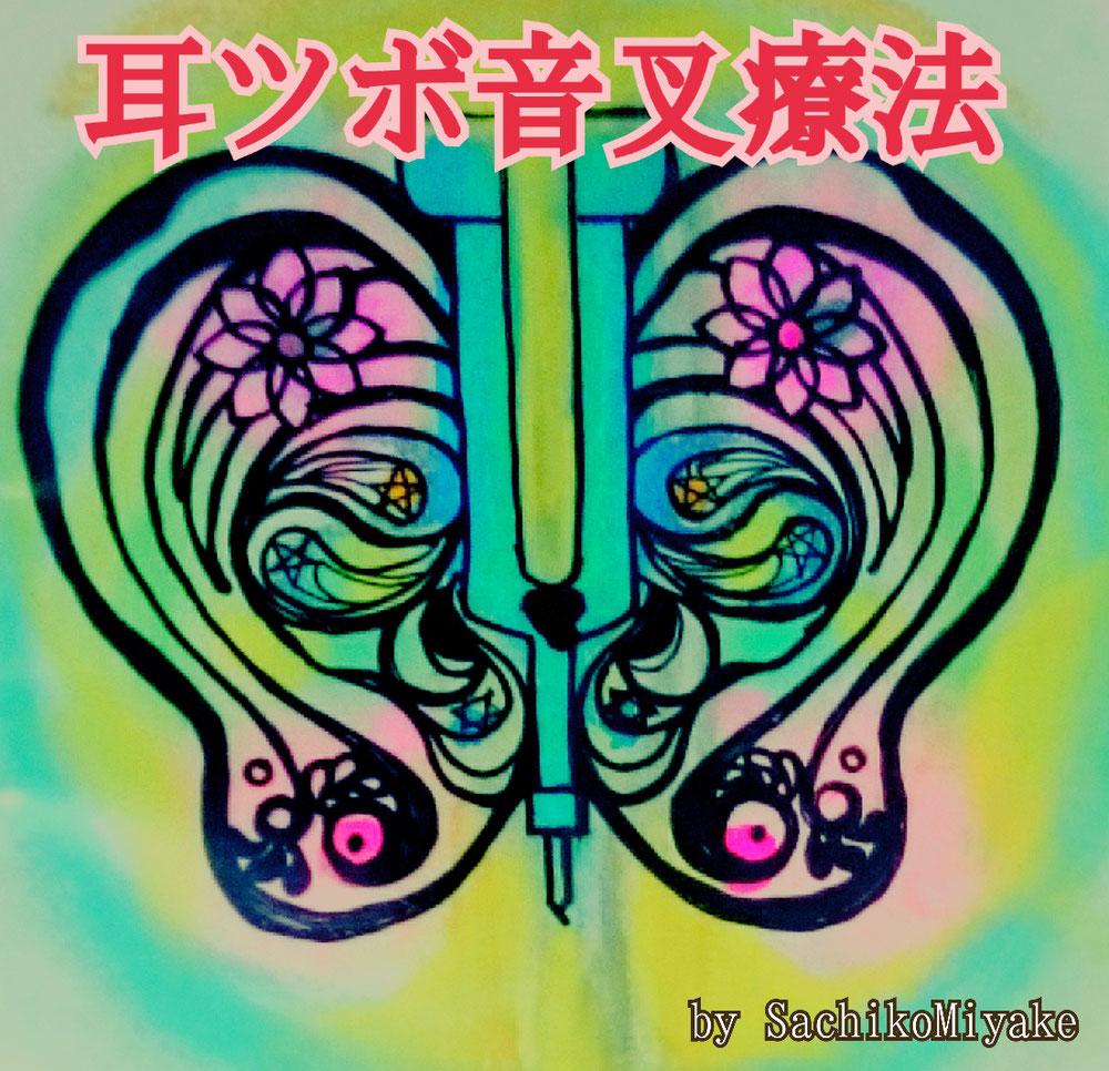音叉で耳から開花する🎵耳ツボ音叉セラピー🎵