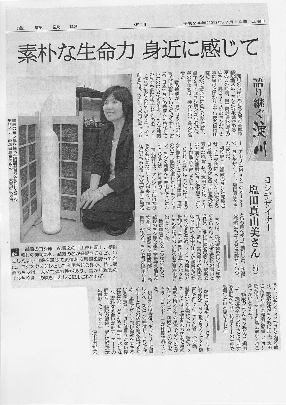 平成24年7月12日(土)産経新聞夕刊に掲載されました。