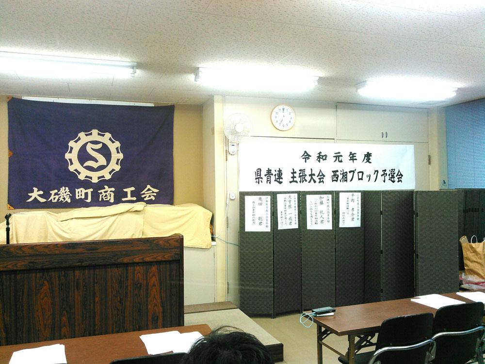 神奈川県商工会青年部連合会 西湘ブロック主張大会!