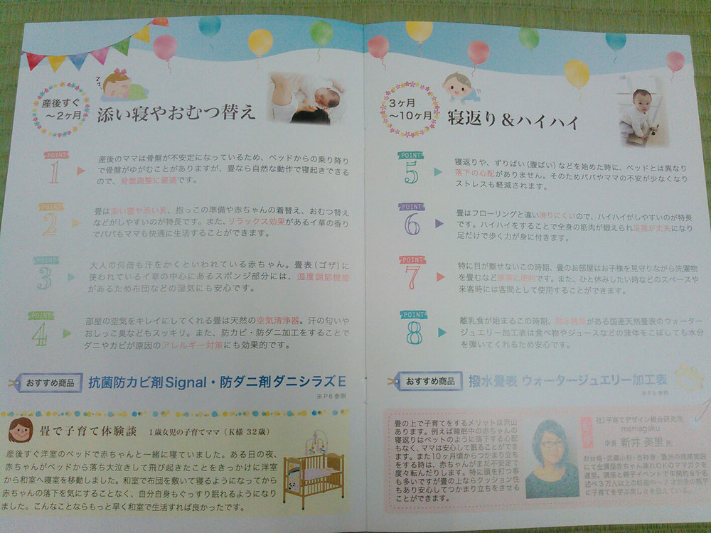 「畳で子育て」お子様の出産後~10ヵ月までの資料です。