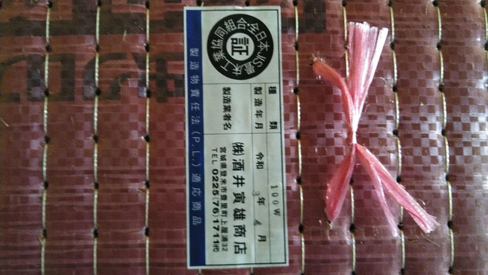 (株)酒井寅雄商店さんの本床(藁床)です。