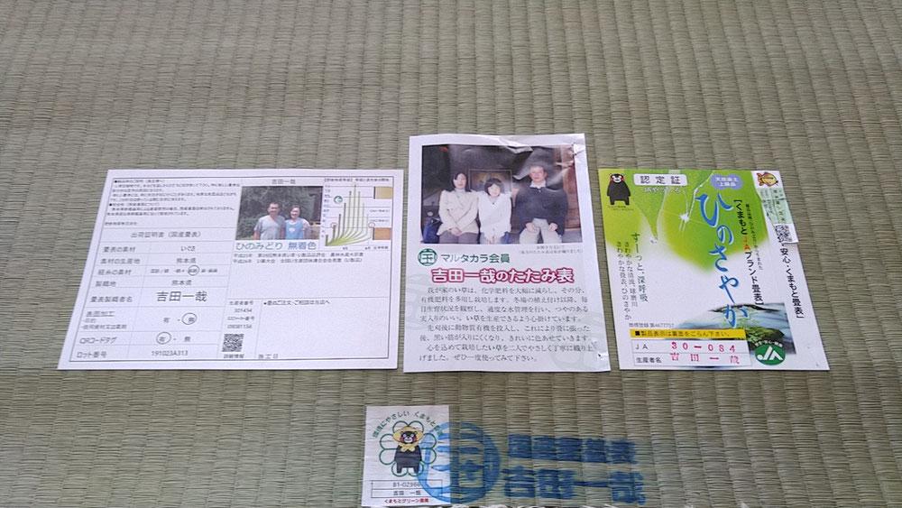 今回使用する、吉田一哉様の熊本産麻綿W表です。