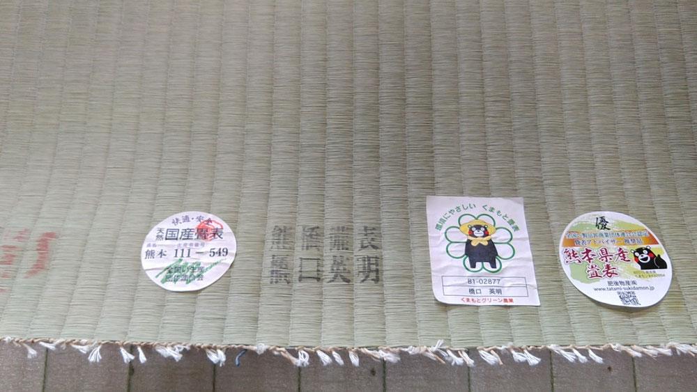 生産者は、研修にお伺いしております、橋口英明様の畳表を使用しました。