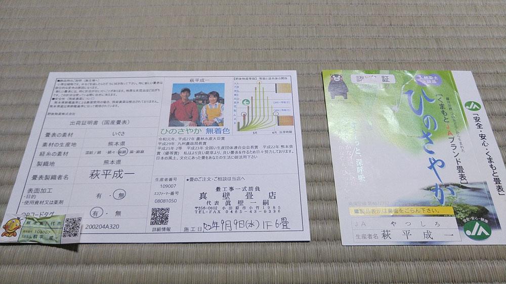 1階に使用した、熊本産表の出荷証明書です。